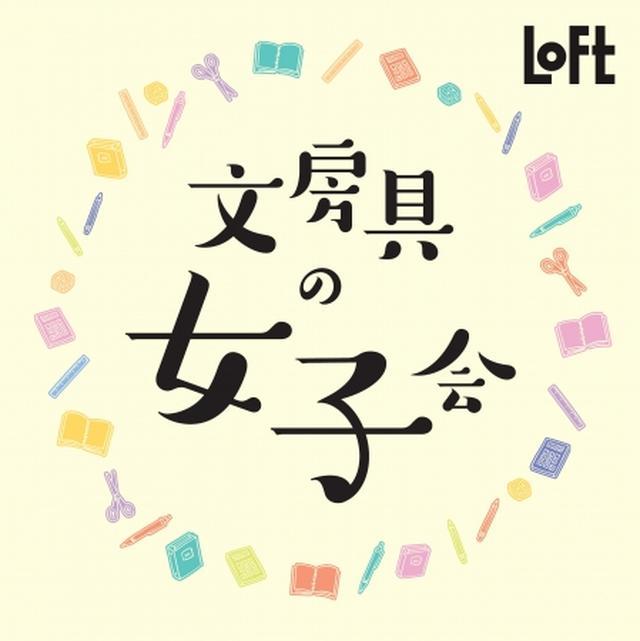 画像: 梅田ロフトで「文房具の女子会」が開催!