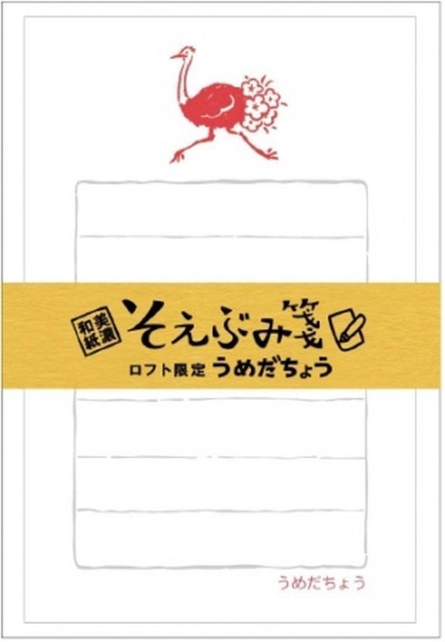 画像: そえぶみ箋 「うめだちょう」350 円(税抜)