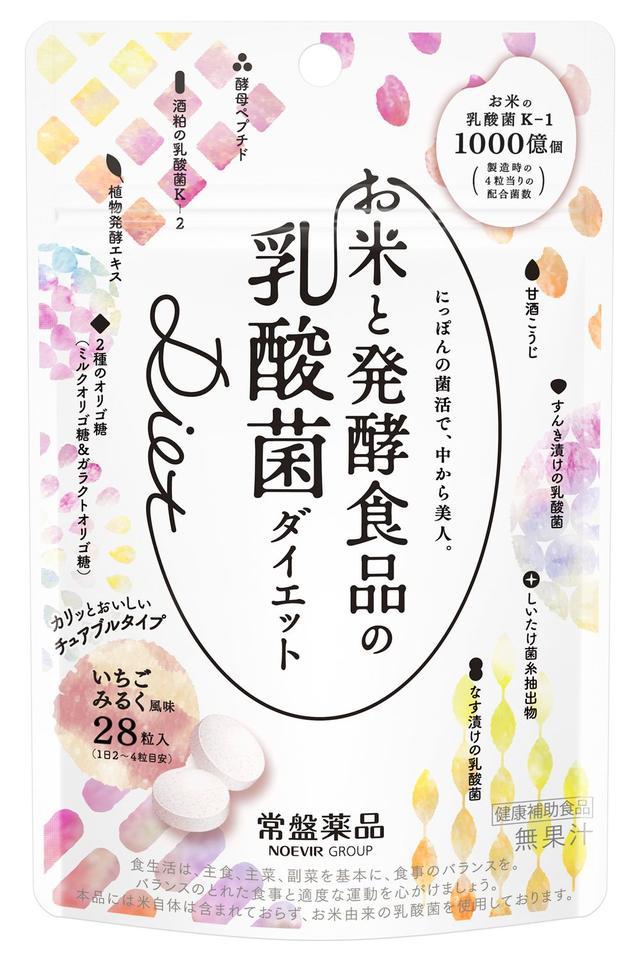 画像: 【商品名】 お米と発酵食品の乳酸菌Diet  28粒 1,380円(税抜)
