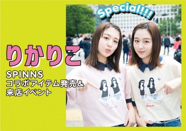 画像1: 双子モデル『りかりこ』と、アパレルブランド『SPINNS』のコラボアイテム発売決定!
