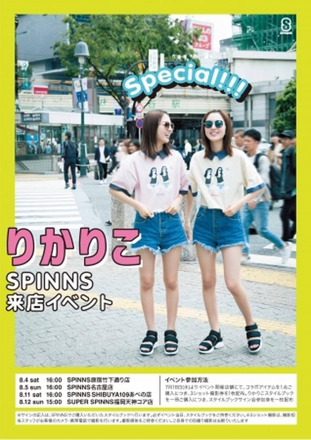 画像2: 双子モデル『りかりこ』と、アパレルブランド『SPINNS』のコラボアイテム発売決定!