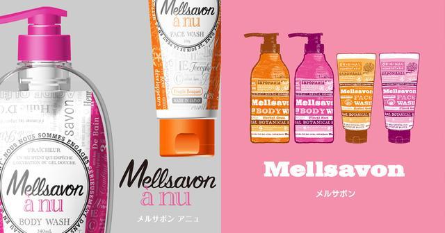 画像: Mellsavon(メルサボン)/Mellsavon à nu(メルサボン アニュ)