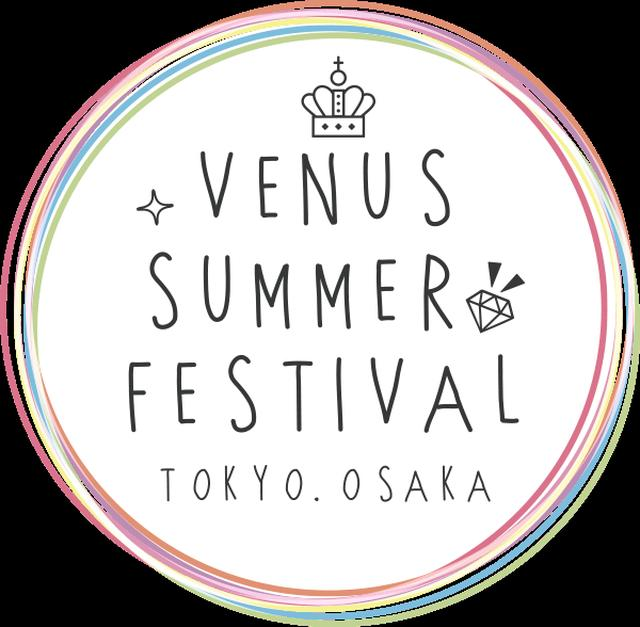 画像: ヴィーナスサマーフェス2018【ヴィーナスアカデミー】