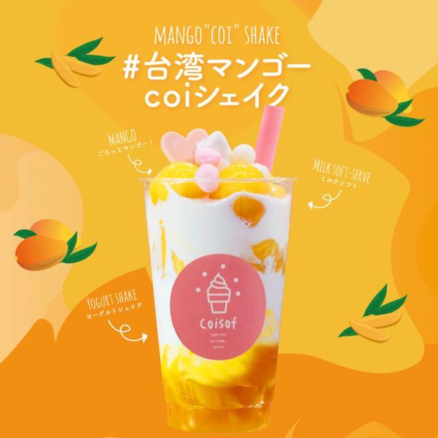 画像3: ソフトクリーム専門店『coisof』より、夏にぴったりの「台湾マンゴーcoiシェイク」発売!