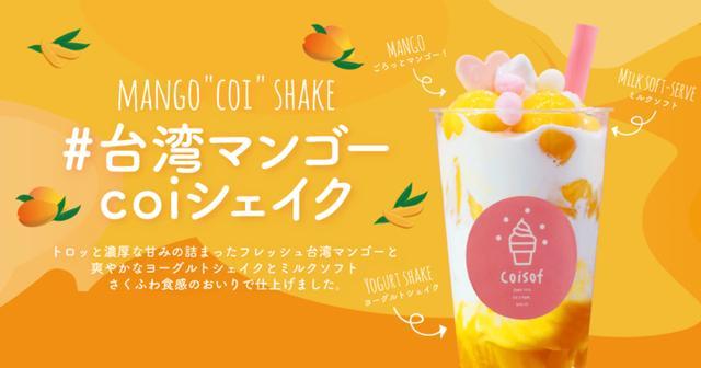 画像1: ソフトクリーム専門店『coisof』より、夏にぴったりの「台湾マンゴーcoiシェイク」発売!