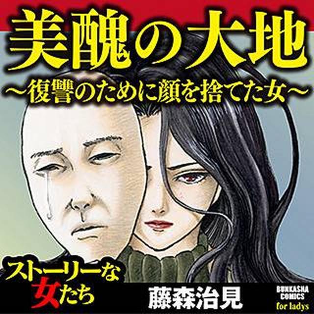 画像: 美醜の大地~復讐のために顔を捨てた女~