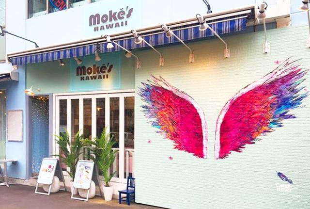 画像: 天使の羽の写真が撮れます♪ モケス ハワイには、「Global Angel Wings Project」の創始者、コレット・ミラー氏(Colette Miller)による壁画があります。写真を撮るとハッピーが訪れるといわれるエンジェルウイングスで、ぜひ写真をどうぞ!