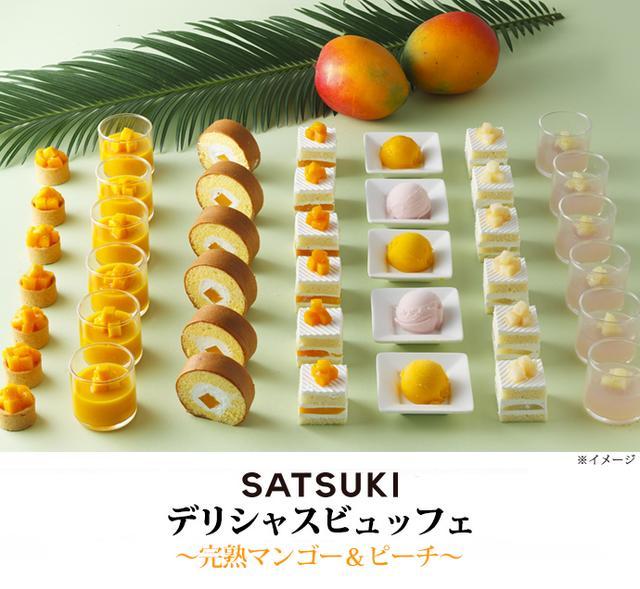 画像: SATSUKIデリシャスビュッフェ~完熟マンゴー&ピーチ~|SATSUKI|ホテルニューオータニ