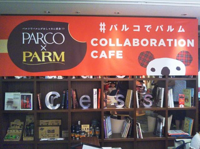 画像: パルコ限定!チョコレート2度づけPARMの限定スイーツ登場
