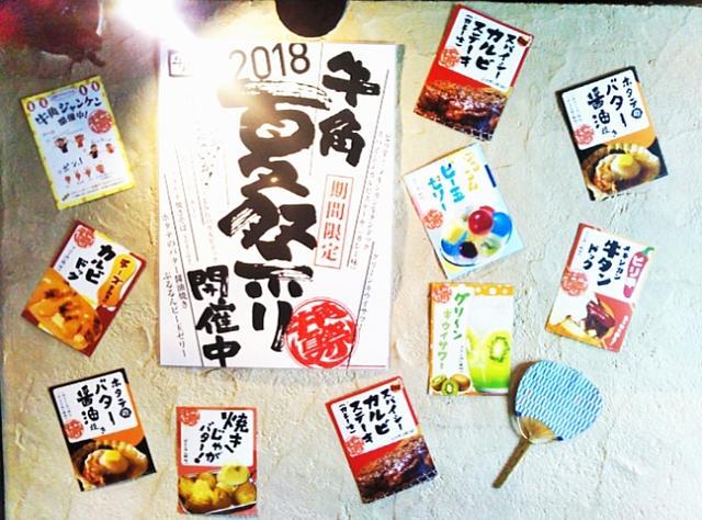 画像: 夏といえばやっぱり焼肉!『牛角夏祭り』開催!