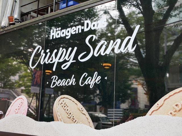 """画像5: ハーゲンダッツ""""飲むクリスピーサンド"""" 「CRISPY SAND BEACH CAFE」期間限定オープン!"""