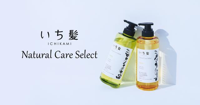画像: いち髪 Natural Care Select|クラシエ