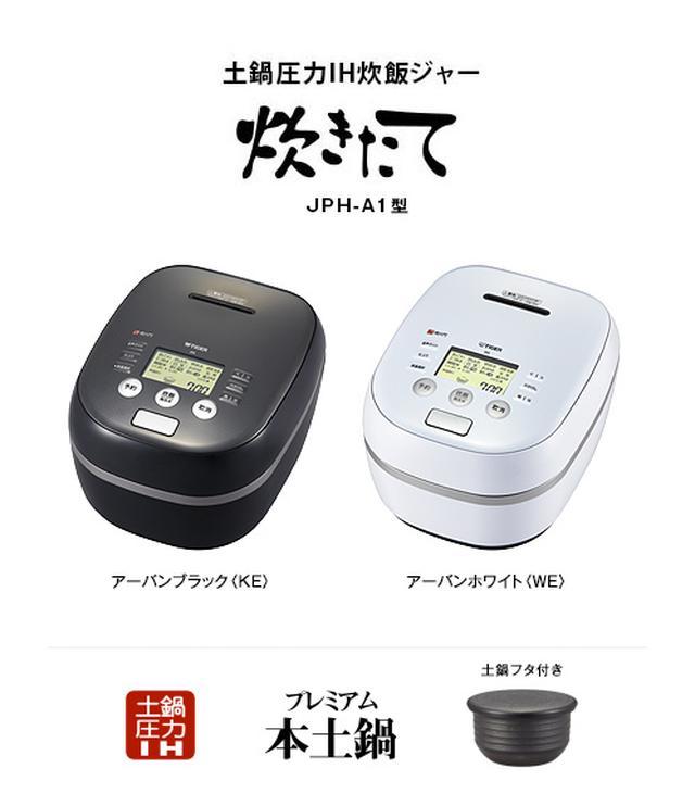 画像: タイガー 土鍋圧力IH炊飯ジャー〈炊きたて〉JPH-A1 | 製品情報 | TIGER