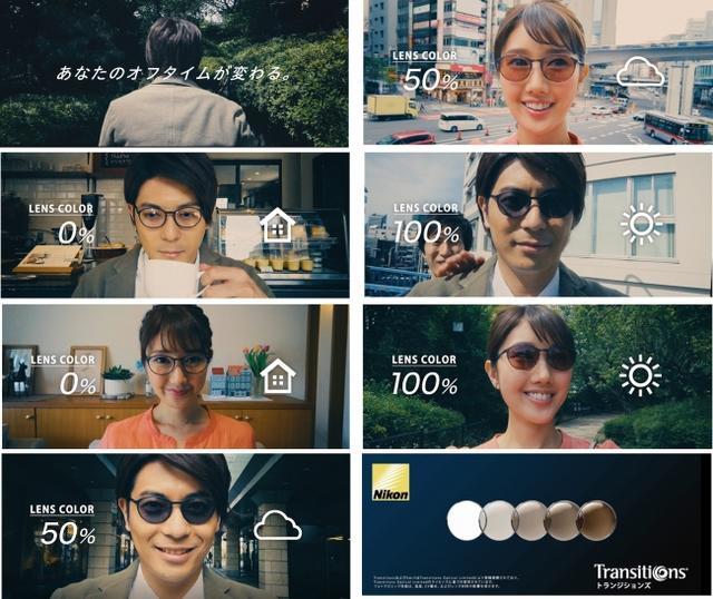 画像: 屋内と屋外で自動で濃度が変わるレンズにも注目! 華子さん出演「ニコン トランジションズ」プロモーション動画公開