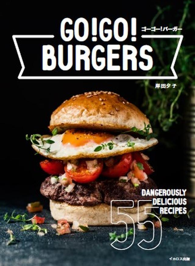 画像1: 危険なほど旨いグルメバーガーの本『GO! GO! バーガー極旨55レシピ』