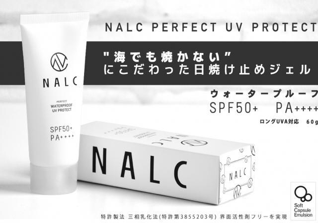 画像: 『NALCパーフェクトウォータープルーフ日焼け止めジェル』