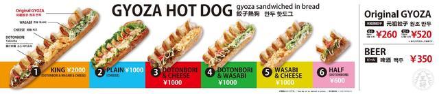 画像: インスタ映え必至の「GYOZA HOT DOG」が道頓堀本店限定で販売!