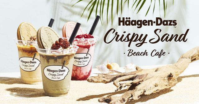 画像: CRISPY SAND BEACH CAFE|ハーゲンダッツ