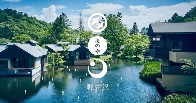 画像: HOSHINOYA Karuizawa | 星のや軽井沢 | 温泉旅館 【公式】