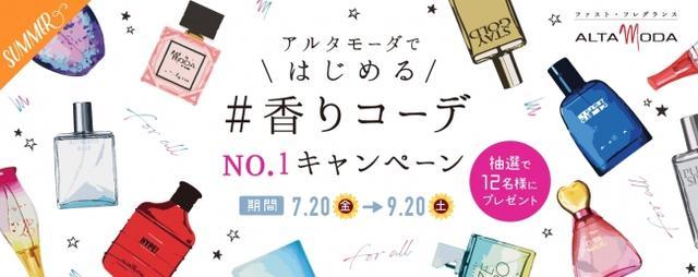 画像: SNSプレゼントキャンペーン 「好きな香水」を買って応援。No.1に選ばれた香りの新商品をプレゼント