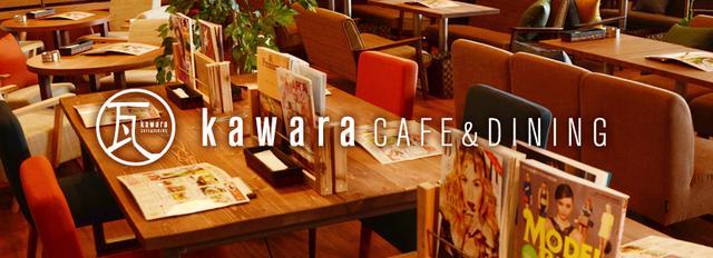 画像: 【公式】kawara CAFE&DINING 心斎橋店|SLD OFFICIAL SITE