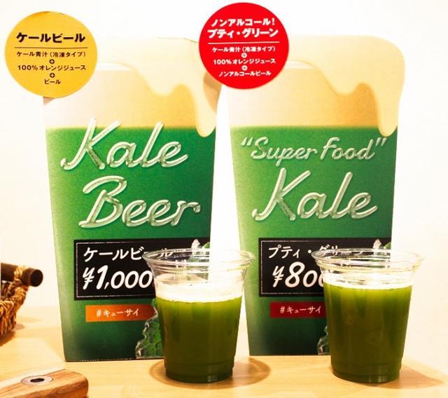 画像: 新感覚!キューサイのケール青汁がビールで楽しめる!