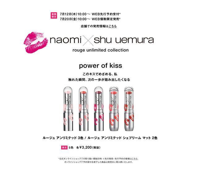 画像: naomi x shu uemura Collection - シュウ ウエムラ公式通販サイト