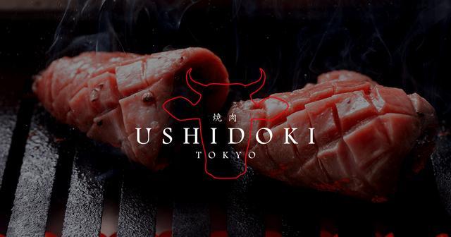 画像: 焼肉 USHIDOKI TOKYO 「ココロオドル、ヤキニクヲ。」