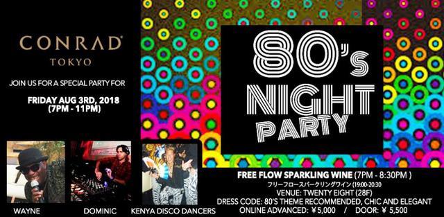 """画像: Conrad Tokyo """"80's NIGHT PARTY"""""""