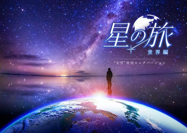 """画像: ★この夏にぴったりな""""天空"""" の上映作品をピックアップ★ 夏の新上映作品「星の旅 ー世界編ー """"天空"""" 特別ロングバージョン」 (c)KAGAYA studio 映像クリエイターKAGAYAが3年の歳月をかけて撮影した世界各地の星空、風景美を堪能できる本作。 日本では観ることのできない星空だけでなく、銀河まで楽しめる旅を、声優、安元洋貴のナレーションでお届けします。"""