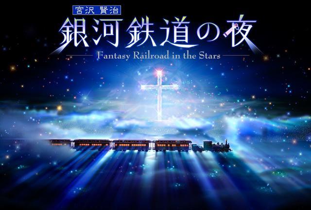 """画像: リニューアル記念上映作品 """"満天""""史上最も美しい「銀河鉄道の夜」 (c)KAGAYA studio 星を愛した宮沢賢治の傑作「銀河鉄道の夜」を、映像クリエイターKAGAYAが鮮明に再現した作品です。プラネタリウムドーム360度に広がる美しい銀河のパノラマ風景に包まれる、特別な""""星めぐりの夜""""をお届けします。"""