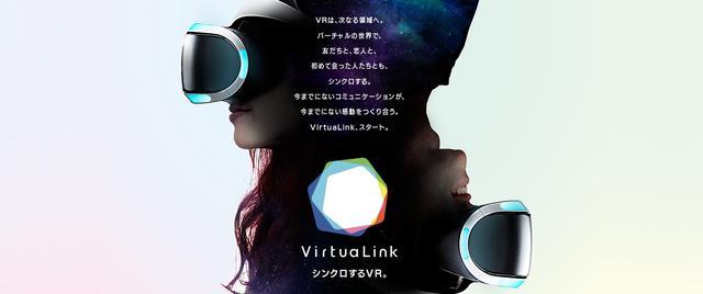 画像: VirtuaLink - VR体験 | コニカミノルタ - VRサービス
