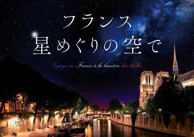 """画像: 「フランス 星めぐりの空で」 最新の3Dドーム音響『SOUND DOME(R)』システムに対応し、現地で収録した""""音""""で臨場感豊な音場を再現。まるで本当にフランスを旅しているような感覚が味わえる作品です。スペシャルエンディングはAimer(エメ)、ナレーションは梅原裕一郎が担当。"""