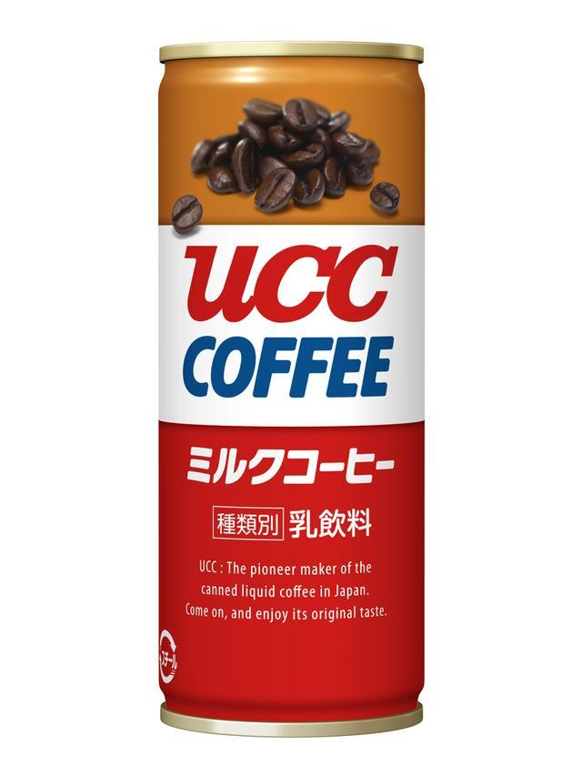 画像: UCCミルクコーヒー商品誕生秘話