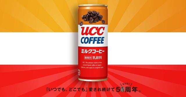 画像: UCC ミルクコーヒー