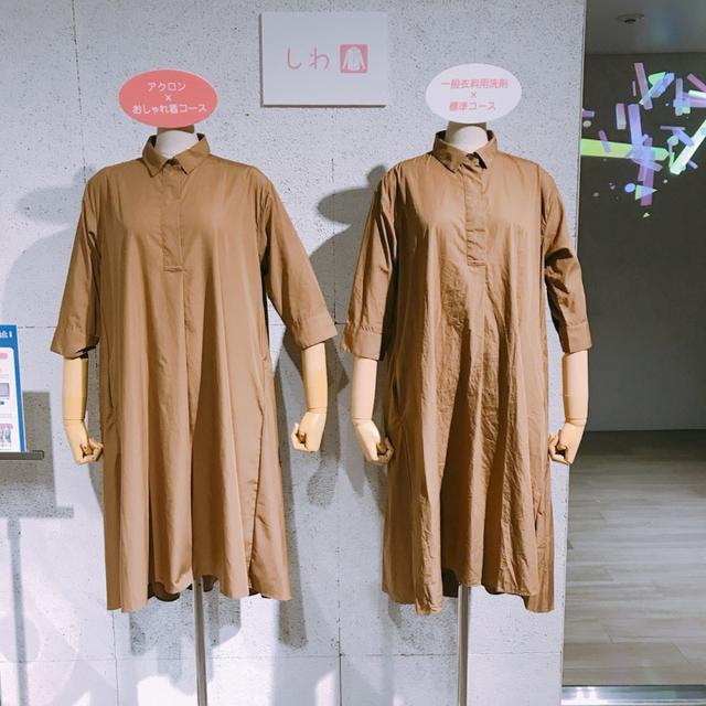 画像: (左)アクロン×おしゃれ着コースで洗った衣類(右)一般衣類用洗剤×標準コースで洗濯した衣類