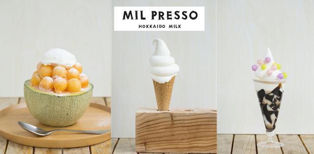 画像1: ソフトクリーム専門店「MIL PRESSO」がオープン