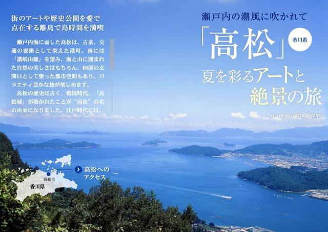 画像: ■ エリアフィーチャー 瀬戸内の潮風に吹かれて「高松」(香川県)夏を彩るアートと絶景の旅