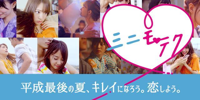 画像: 【永尾まりや・志田友美も出演】ミニモテク全32動画を公開中!|minimo(ミニモ)