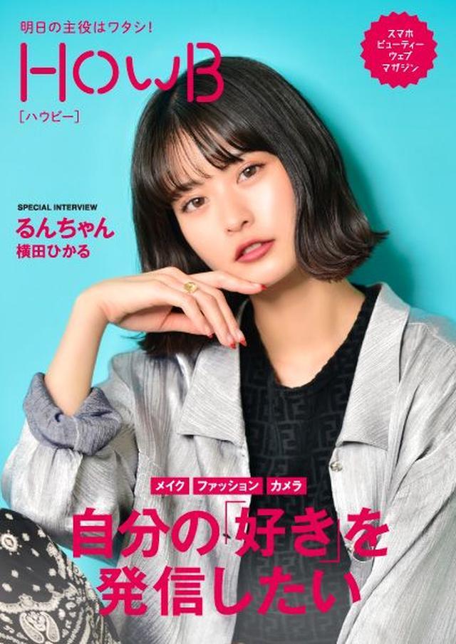 画像: スマホビューティーマガジン 「HowB」最新号公開中!