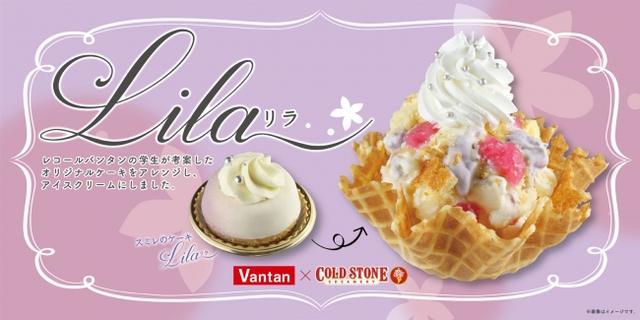 """画像1: """"すみれ""""が香る『Lila-リラ-』。限定店舗で発売中!"""