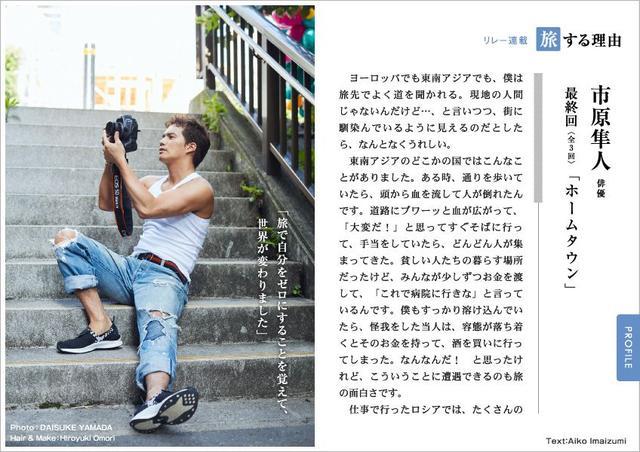 画像: ■ リレー連載「旅する理由」/ 俳優・市原隼人(3号連載 最終回)
