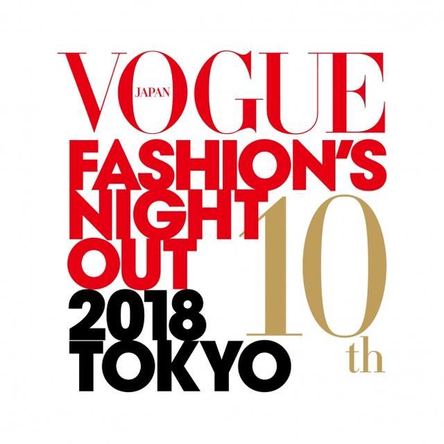 画像1: 「VOGUE FASHION'S NIGHT OUT 2018」 第10回アニバーサリーセレモニーのゲスト第一弾発表!