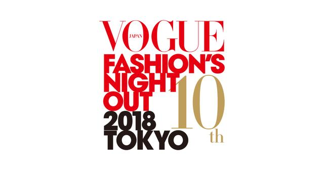 画像: VOGUE FASHION'S NIGHT OUT 2018|VOGUE JAPAN