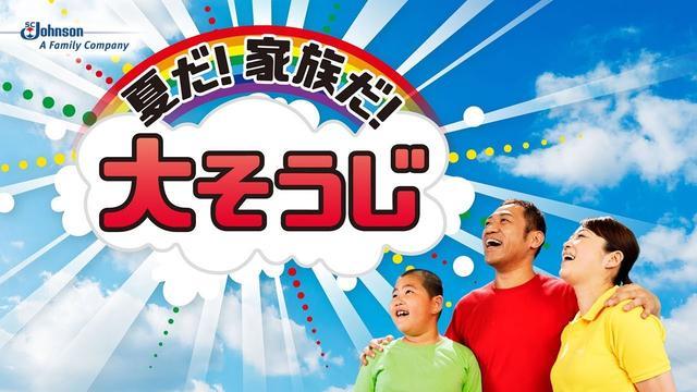画像: (S.C. Johnson)夏だ!家族だ!大そうじ!by はなわ www.youtube.com