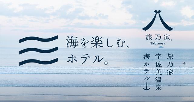 画像: 旅乃家 宇佐美温泉 海ホテル