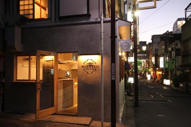 画像2: 【夏限定】浅草のお味噌汁専門店MISOJYUの「アボカド冷や汁」