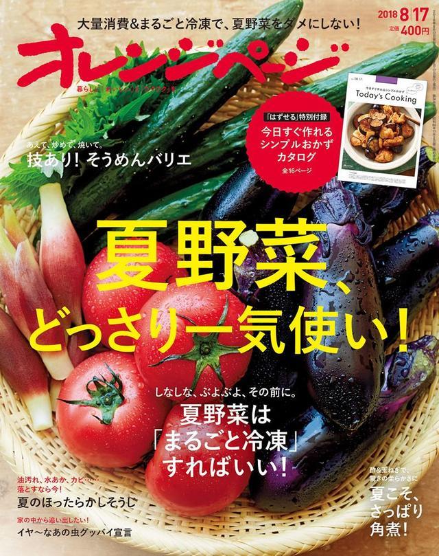 画像6: 夏野菜使いきりを大特集『オレンジページ8/17号』
