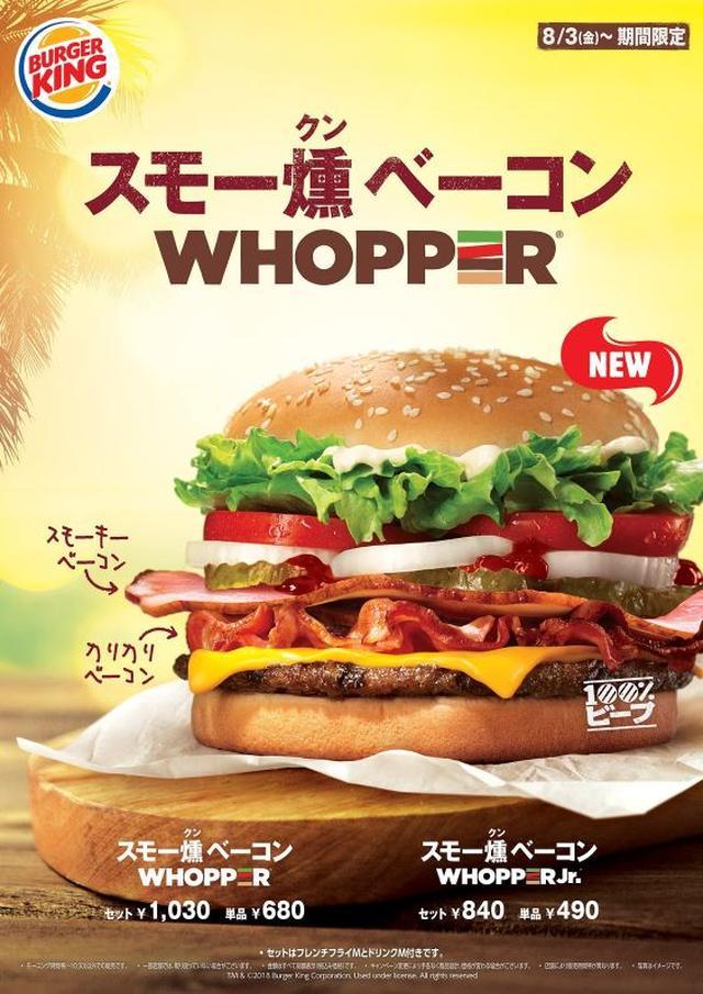 画像: 夏本番!BBQ人気が高まるシーズン 2種類のベーコンを使ったスモーキーな新商品『スモー燻ベーコン WHOPPER』