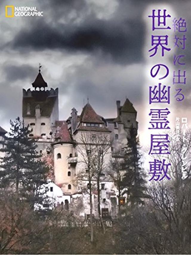 画像: 絶対に出る 世界の幽霊屋敷 | ロバート・グレンビル, ナショナル ジオグラフィック, 片山 美佳子 |本 | 通販 | Amazon
